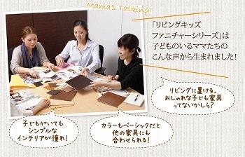 リビングキッズファニチャーシリーズ 【Smile】スマイル