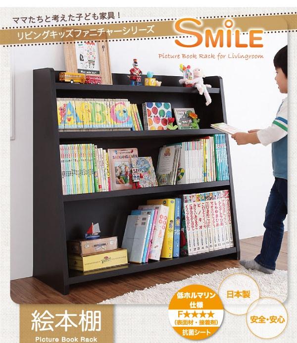 リビングキッズファニチャーシリーズ 【SMILE】スマイル 絵本棚