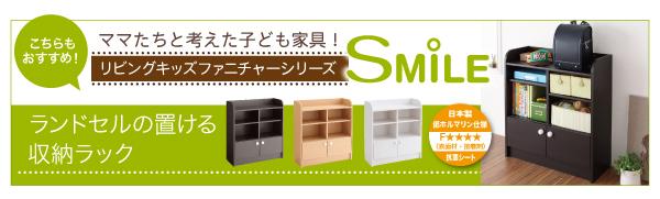 リビングキッズファニチャーシリーズ【SMILE】スマイル おもちゃ箱付き絵本ラック