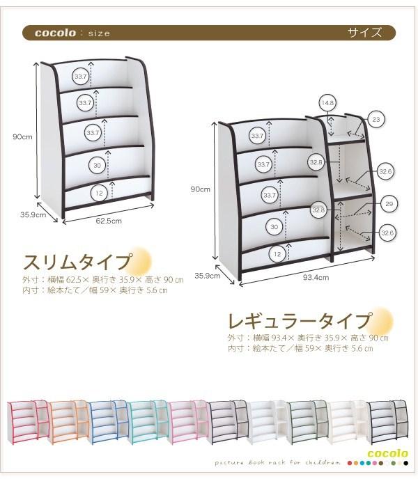10色から選べる!ソフト素材キッズファニチャーシリーズ棚付き絵本ラック【cocolo】ココロ