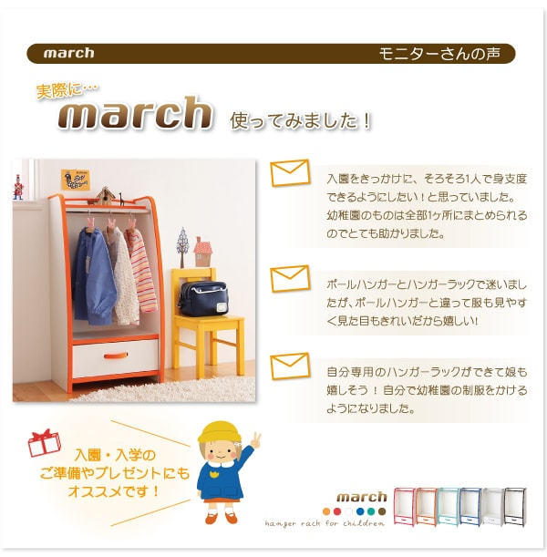ソフト素材キッズファニチャーシリーズ ハンガーラック【march】マーチ