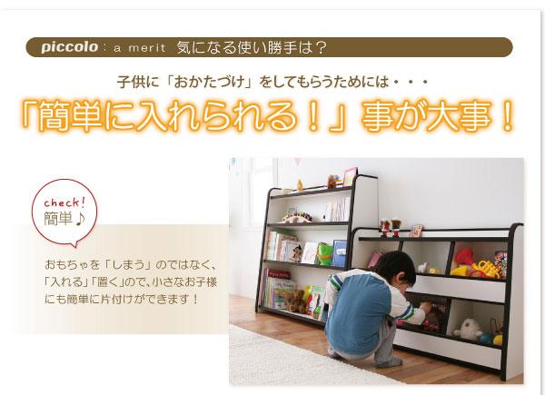 ソフト素材 キッズファニチャーシリーズ おもちゃBOX 【piccolo】ピッコロ