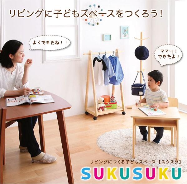 リビングにつくる子どもスペース【SUKUSUKU】スクスク