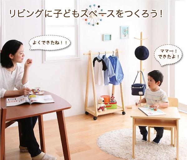 キッズ家具通販 リビングに置くキッズ家具【SUKUSUKU】