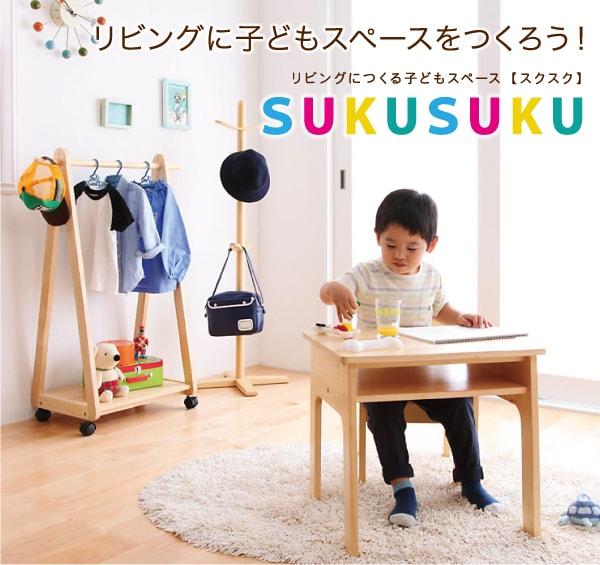 リビングにつくる子どもスペース キッズ家具【SUKUSUKU】スクスク