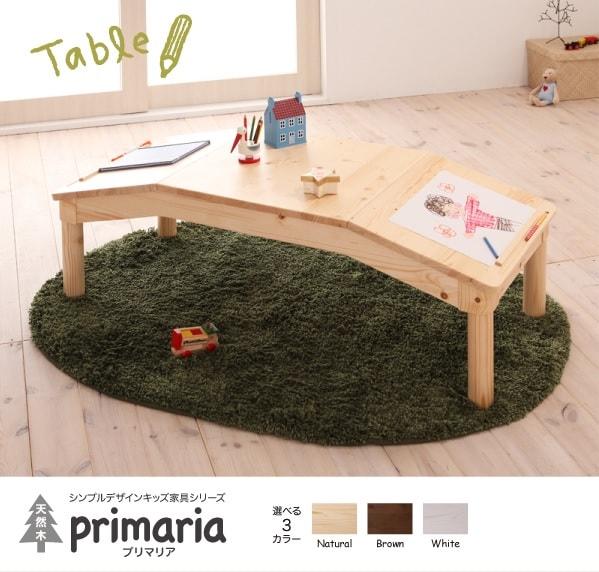 『プリマリア キッズ家具 テーブル』