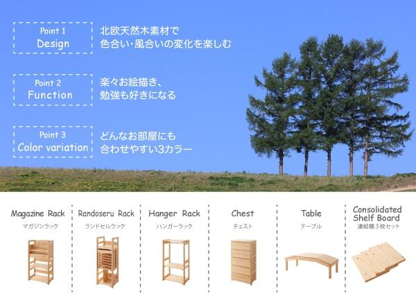 『天然木シンプルデザインキッズ家具シリーズ【Primaria】プリマリア』キッズテーブル