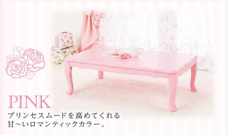 ピンクの『折れ脚式プリンセス猫足テーブル』