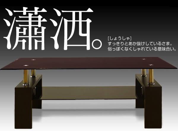 モダンコーディネートのシャープな男前ガラステーブル『強化ガラステーブル』