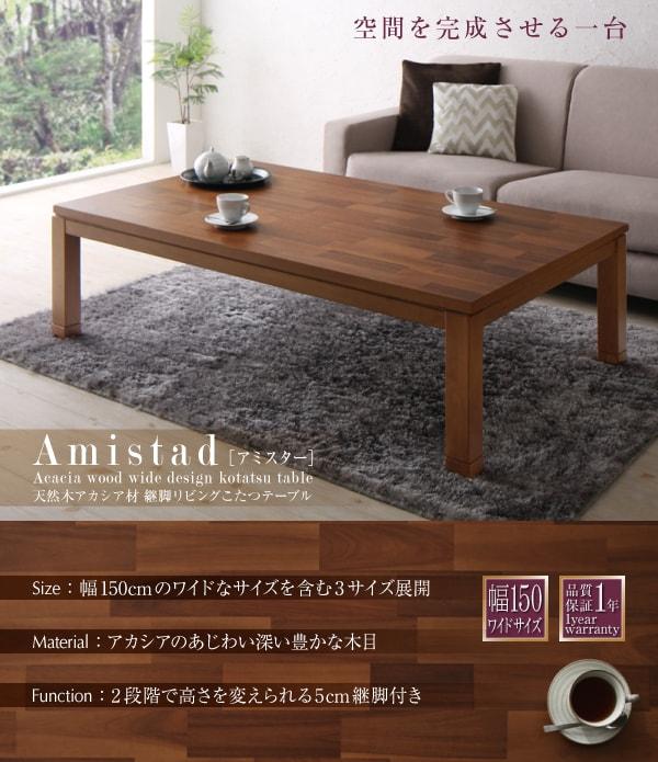 ローテーブル通販 和風ローテーブル『天然木アカシア材継脚リビングこたつテーブル【Amistad】アミスター』