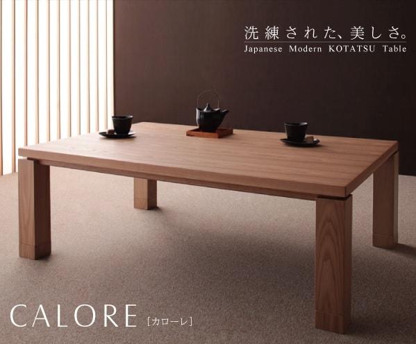 ローテーブル通販 和風ローテーブル『天然木アッシュ材 和モダンデザインこたつローテーブル【CALORE】カローレ』
