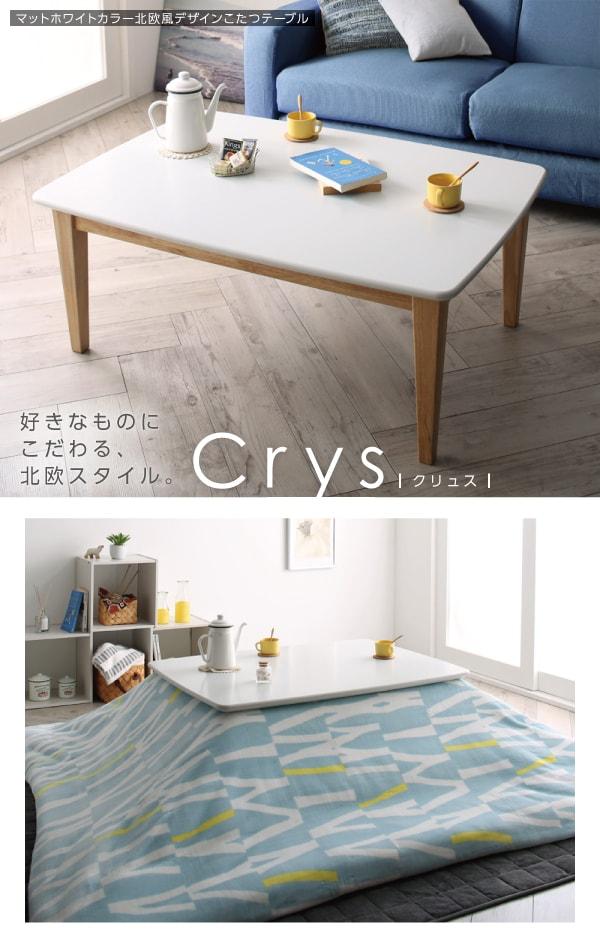 カントリー調ベッドにあう白いローテーブル『マットホワイトカラー北欧風デザインこたつテーブル【Crys】クリュス』