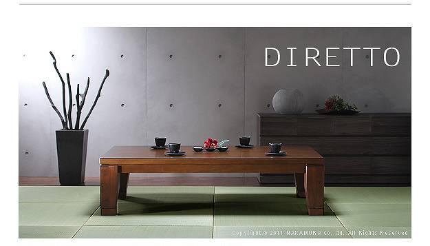 ローテーブル通販 和風ローテーブル『モダンリビングこたつ【DIRETTO】ディレット』