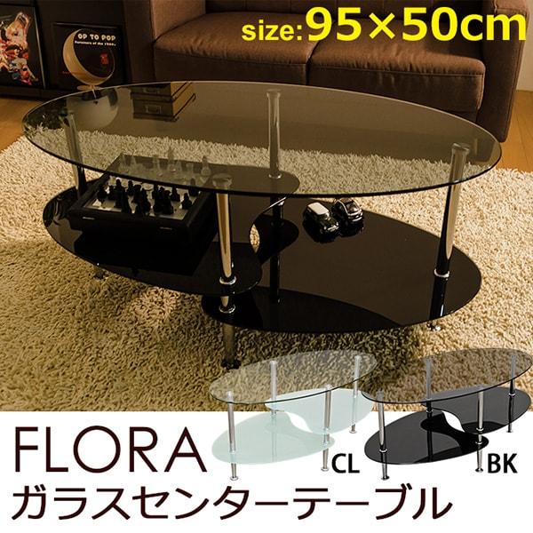 スタイリッシュ ローテーブル『強化ガラスセンターテーブル(ローテーブル) 【FLORA】フローラ』