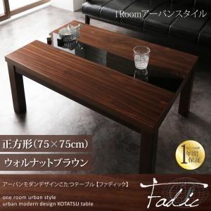 ウォルナット柄のベッドにあうウォルナット柄のローテーブル『アーバンモダンデザインこたつテーブル【Fadic】ファディック』