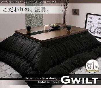 おススメのこたつ『アーバンモダンデザインこたつローテーブル【GWILT】グウィルト』