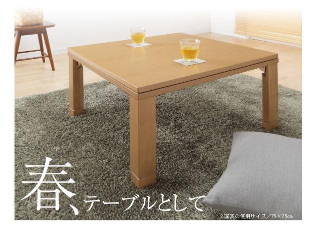ローテーブル通販 フラットヒーターのローテーブル『シンプルなフラットヒータこたつ【Gino】ジーノ』
