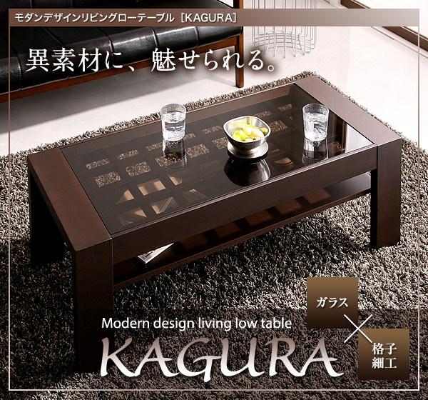収納ベッドシングル通販 ブラウンののモダンベッドと合わせたい『ガラス×格子細工 モダンデザインリビングローテーブル【KAGURA】かぐら』