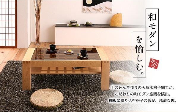 ローテーブル通販 和風ローテーブル『ガラス×格子細工 モダンデザインリビングローテーブル【KAGURA】かぐら』