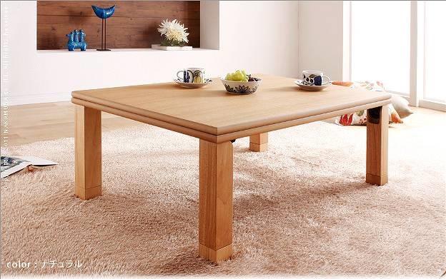 ローテーブル通販 和風ローテーブル『楢天然木国産折れ脚こたつ【Laurier】ローリエ』
