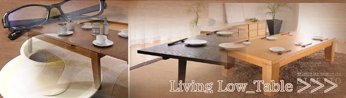 ローテーブル通販 リビング ローテーブル