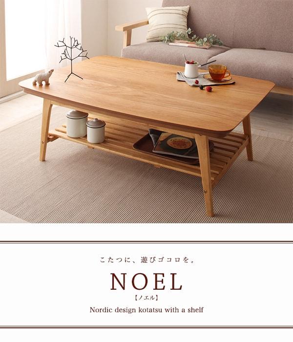 天然木オーク材 北欧デザイン棚付きこたつローテーブル【NOEL】ノエル