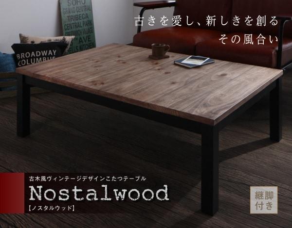 古木感が男前のローテーブル『古木風ヴィンテージデザインこたつテーブル【Nostalwood】ノスタルウッド』