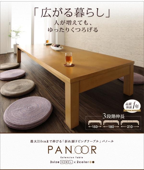 ローテーブル通販 和風ローテーブル『3段階伸長式!天然木折れ脚エクステンションリビングローテーブル【PANOOR】パノール』