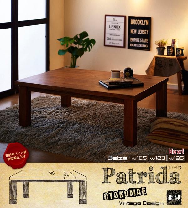 ローテーブル通販 和風ローテーブル『天然木パイン材 男前ヴィンテージデザインこたつテーブル【Patrida】パトリダ』