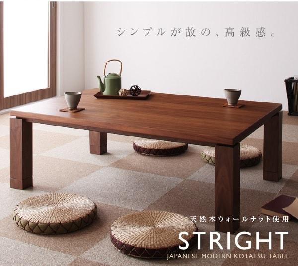 収納ベッドシングル通販 和室に似合うローテーブル『天然木ウォールナット材 和モダンこたつローテーブル【STRIGHT】ストライト』