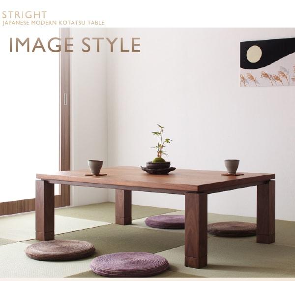 ローテーブル通販 和風ローテーブル『天然木ウォールナット材 和モダンこたつローテーブル【STRIGHT】ストライト』