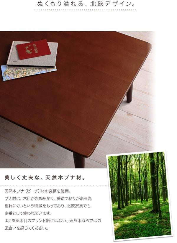 ローテーブル通販 北欧風 ローテーブル『北欧調のおしゃれなこたつ机『自分だけのこたつ&テーブルスタイル!天然木カスタムデザインこたつテーブル【Sniff】スニフ』』