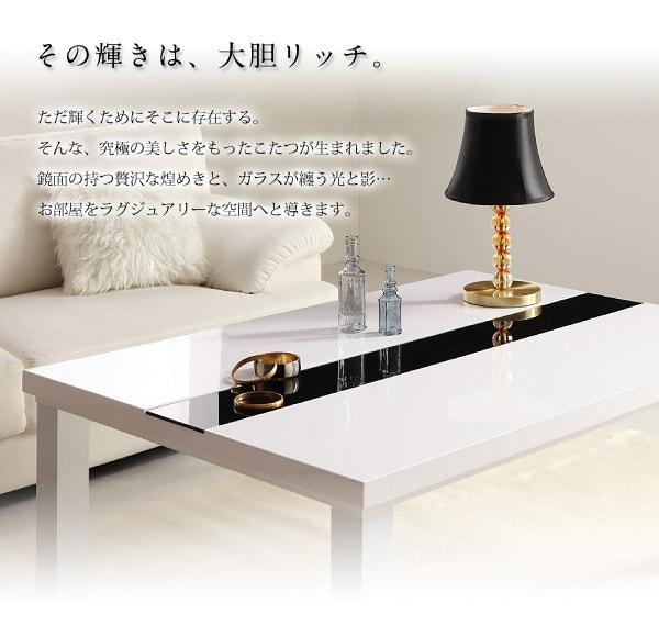 スタイリッシュ ローテーブル『鏡面仕上げ アーバンモダンデザインこたつローテーブル【VADIT】バディット』