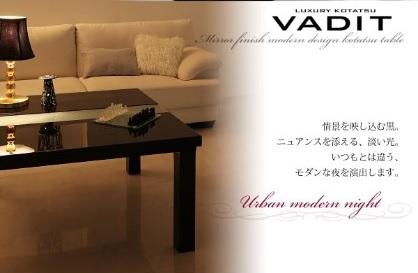 間接照明に映える男前ローテーブル『鏡面仕上げ アーバンモダンデザインこたつローテーブル【VADIT】バディット』