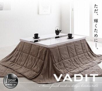 おススメのこたつ『鏡面仕上げ アーバンモダンデザインこたつローテーブル【VADIT】バディット』