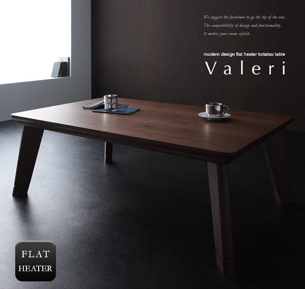 ローテーブル通販 フラットヒーターこたつ仕様のローテーブル『モダンデザインフラットヒーターこたつテーブル【Valeri】ヴァレーリ』