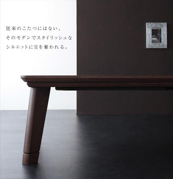 フラットヒーターだからヒータが目立たずスマートで男前なテーブル『モダンデザインフラットヒーターこたつローテーブル【Valeri】ヴァレーリ』