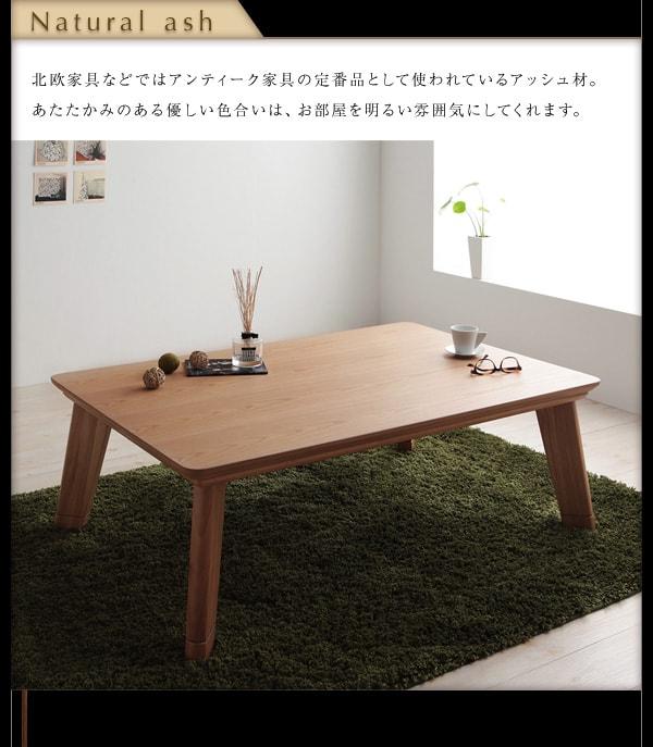 スタイリッシュ ローテーブル『モダンデザインフラットヒーターこたつローテーブル【Valeri】ヴァレーリ』
