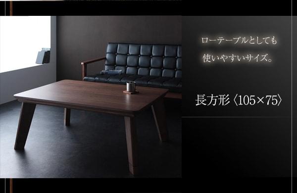 ローテーブル通販『モダンデザインフラットヒーターこたつローテーブル【Valeri】』