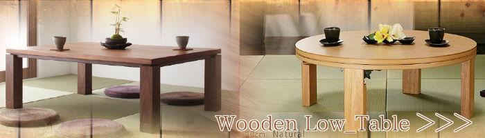 ローテーブル通販『木製 ローテーブル』