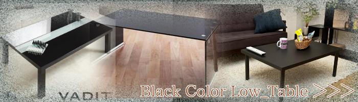 ローテーブル通販『ローテーブル ブラック』