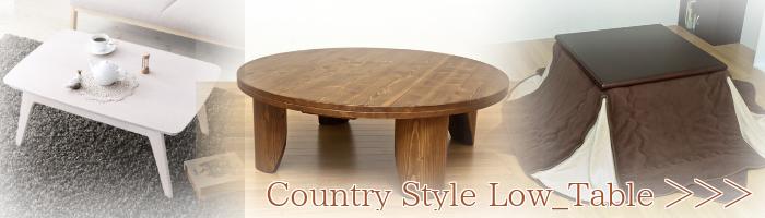 ローテーブル通販『カントリー調 ローテーブル』