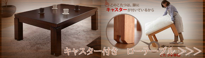ローテーブル通販『キャスター付き ローテーブル』