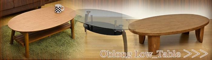 ローテーブル通販 楕円形 ローテーブル