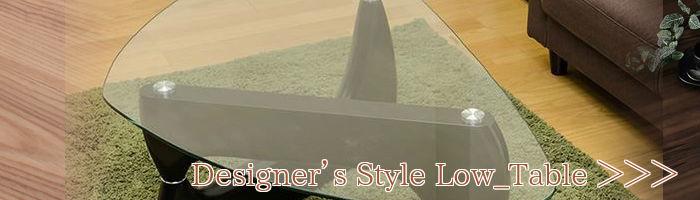 ローテーブル通販『デザイナーズスタイル ローテーブル』