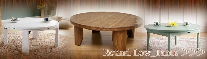 ローテーブル通販 丸形 ローテーブル