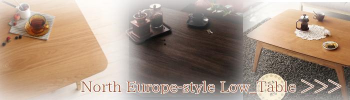 ローテーブル通販『北欧スタイル ローテーブル』