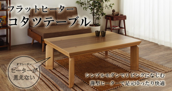 ローテーブル通販 フラットヒーターのローテーブル『フラットヒーターコタツ katarina』