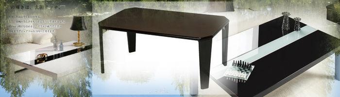 ローテーブル通販 鏡面 ローテーブル バナー