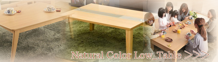 ローテーブル通販『ナチュラルカラー ローテーブル』